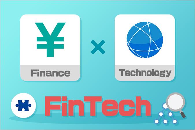 フィンテックは金融だけでなく社...