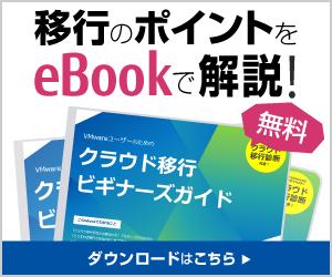 クラウド移行のポイントをeBookで解説!